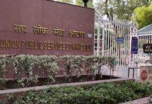 The Union Public Service Commission (UPSC) headquarters in New Delhi | Photo: Manisha Mondal | ThePrint