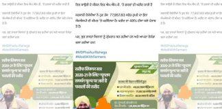The BJP advertisement featuring Harpreet Singh | By special arrangement