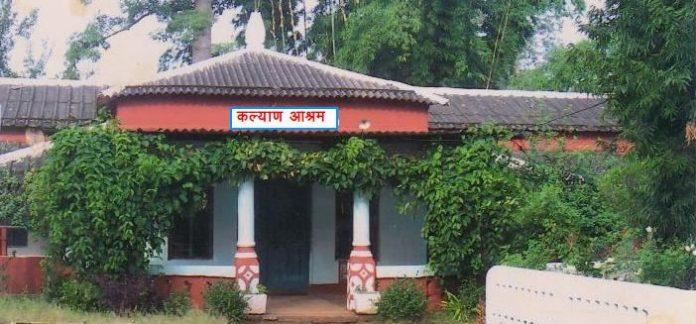 The ABVKA, commonly known as Vanvasi Kalyan Ashram, was set up on 26 December, 1952 | Facebook: @ABVanvasiKalyanAshram