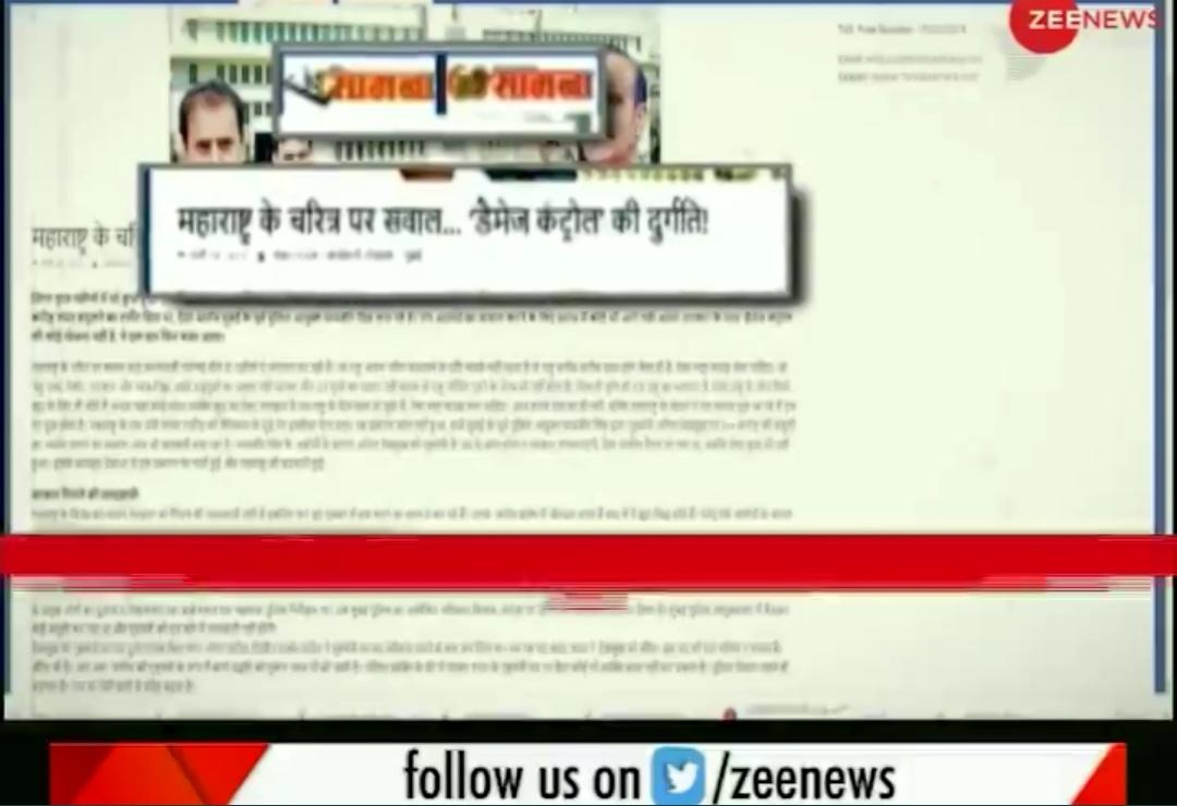 A screengrab of Zee News | YouTube